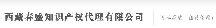 西藏商标注册_拉萨商标注册